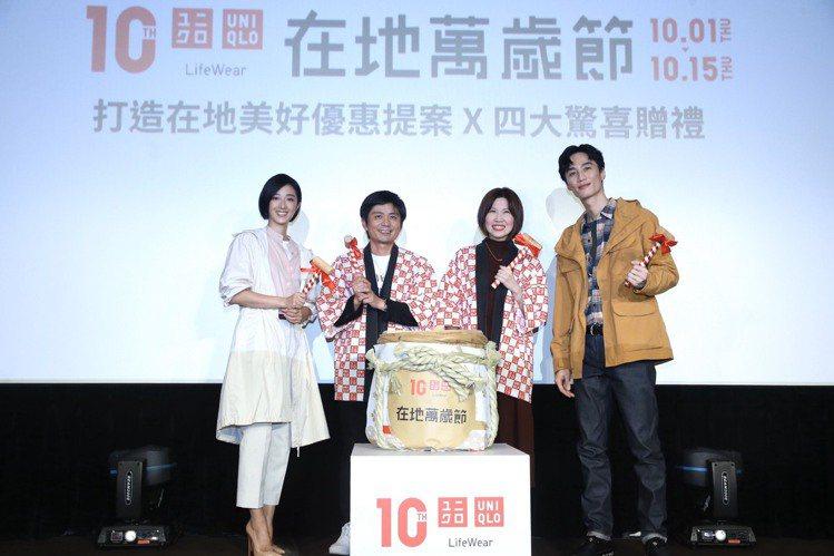 桂綸鎂(最左)和李英宏(最右)一起為UNIQLO來台10周年活動站台。記者林俊良...