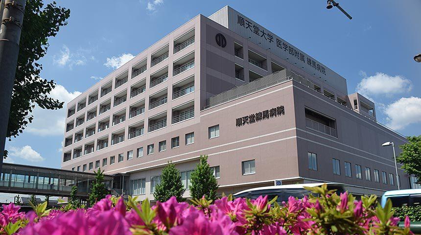 日本順天堂大學附屬練馬醫院爆發新冠肺炎群聚感染。(取自順天堂大學官網)