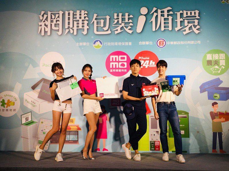 網購平台推出循環袋、循環箱,今起正式上路。記者吳姿賢/攝影