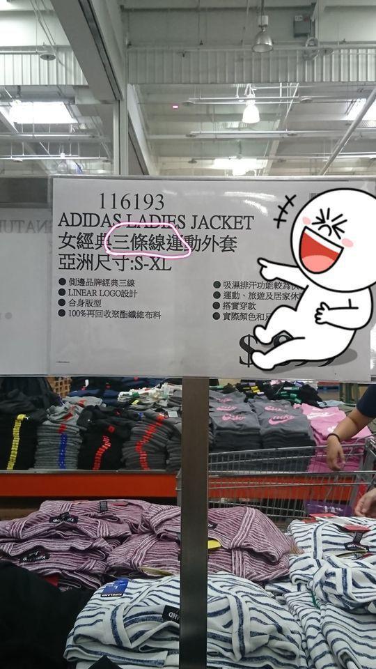 愛迪達的翻譯名稱實在太直白,叫作「女精典三條線運動外套」,讓網友笑翻。圖/ 翻攝自「Costco好市多 商品經驗老實說」