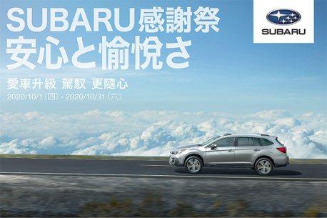 2020 Subaru感謝祭!四大專屬優惠,老車進廠回春專案同步實施中