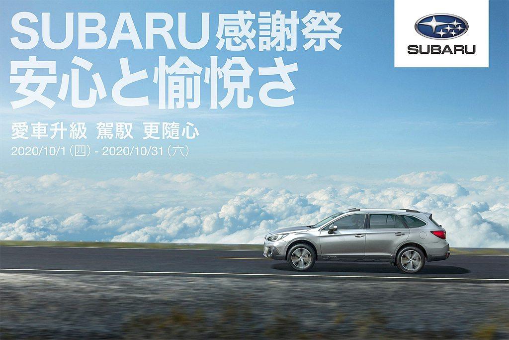 為回饋所有車主,Subaru汽車推出2020感謝祭活動。 圖/Subaru提供