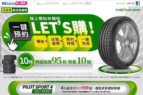 電商購物成為主流!台灣米其林聯手PChome打造一鍵式購胎服務