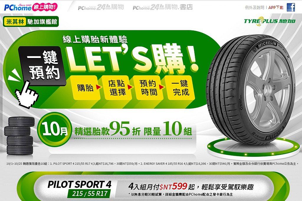 台灣米其林與PChome雙領導品牌聯手開發了全台首個「一鍵式輪胎電商銷售機制」,...