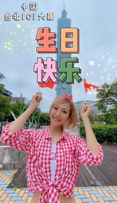 台灣正妹在拍影片101前祝中國大陸生日快樂。圖/翻攝自微博