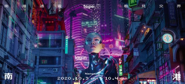 2020臺北白晝之夜主視覺充滿賽博龐克(Cyberpunk)風格。 圖/2020...