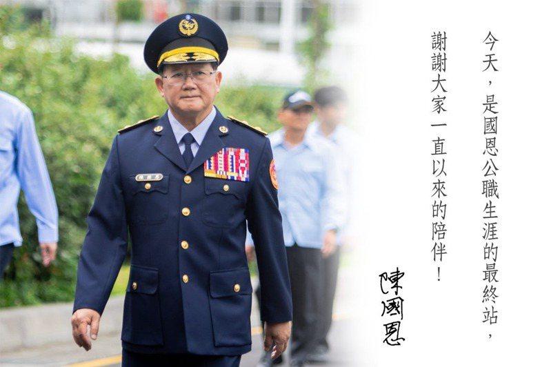 海巡署長陳國恩退休。圖擷自海巡署長室臉書。