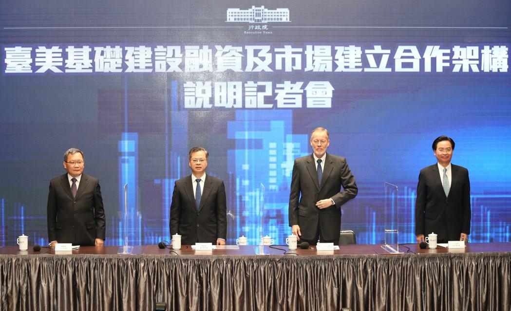 行政院昨舉行「台美基礎建設融資及市場建立合作架構」說明會,財政部長蘇建榮(左起)...