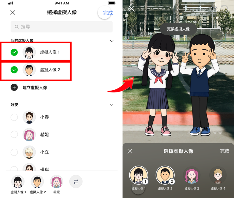 也可以幫自己的多個虛擬人像一起合照。圖/摘自LINE台灣官方部落格