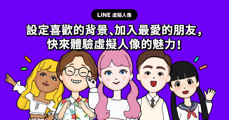 全新「LINE虛擬人像」功能正式在台推出,雙平台皆可使用。圖/摘自LINE台灣官方部落格