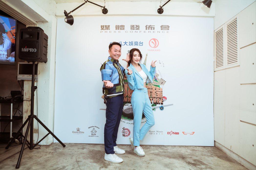 張克帆(左)和徐瑋婷搭檔主持「奇幻的旅程」。圖/奇幻的旅程提供