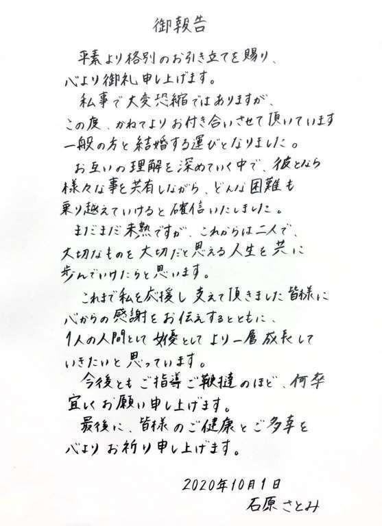 石原聰美親筆信曝光。圖/摘自日本DailySports