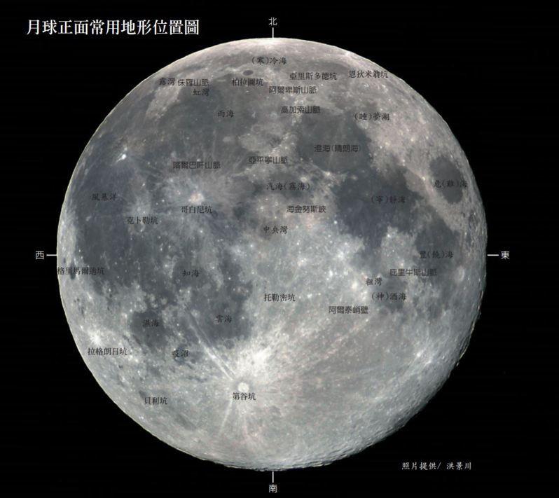 月球地形分成15類,其中隕坑/環形山(crater)是目前命名數目最多的地形。圖/取自台北市立天文館
