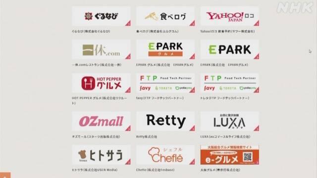 15家日本訂位網站參加Go To Eat活動。(取自NHK)