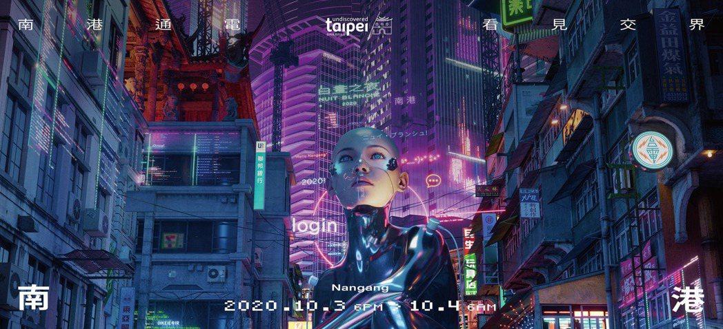 2020臺北白晝之夜(Nuit Blanche Taipei)將於10月3日晚上...