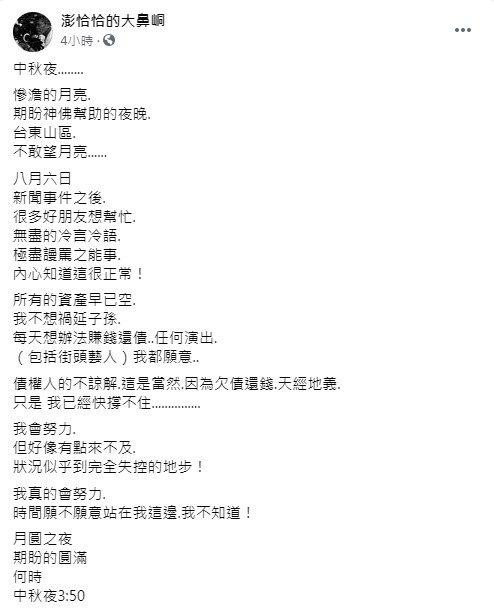 澎恰恰發文嘆「快撐不住了」。圖/擷自臉書