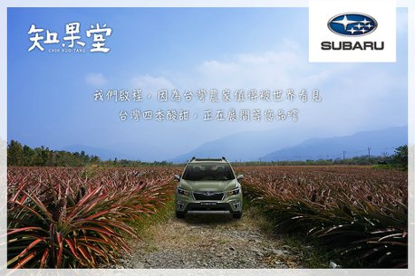 意美汽車與台灣水果選物品牌《知果堂》合作,以行動支持在地小農!