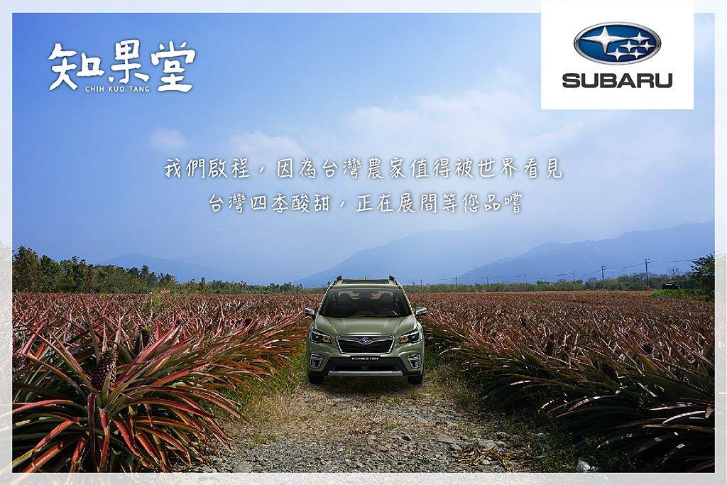 台灣意美汽車與台灣水果選物品牌《知果堂》攜手合作,以行動支持在地小農,邀您一同享...