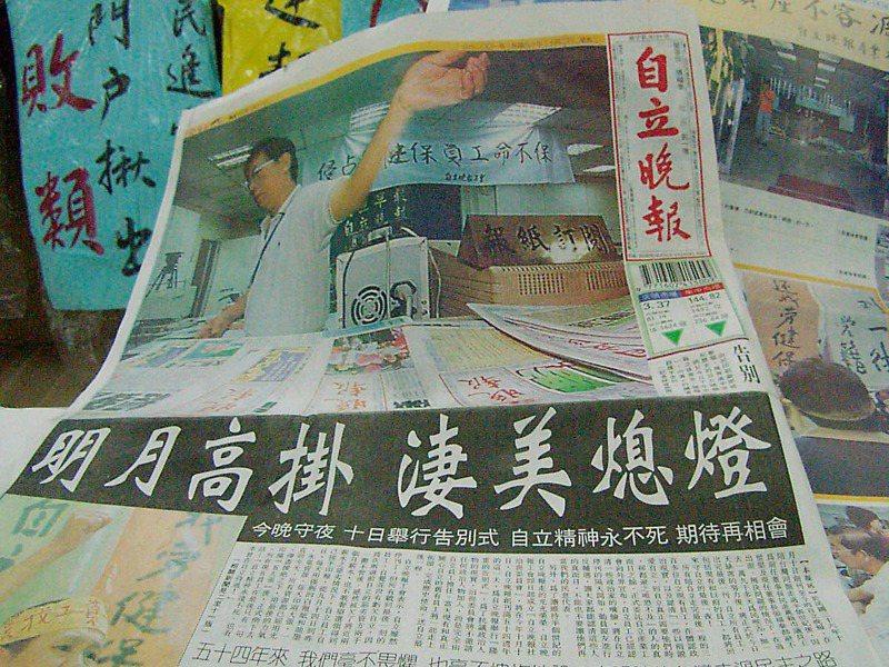 自立晚報陪台灣走過54年,2001年10月2日最後一次出刊。圖/聯合報系資料照片