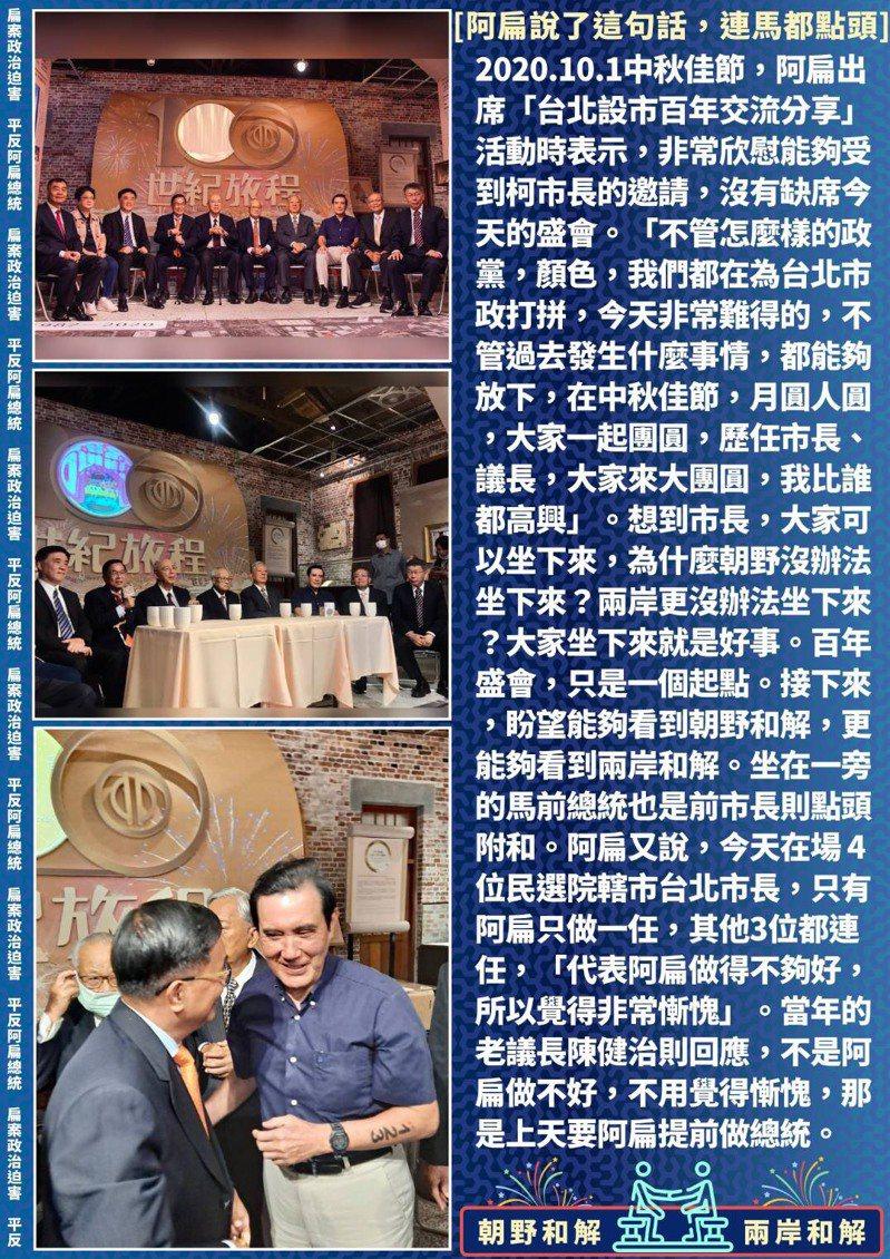 前總統陳水扁今天在臉書分享昨天參加「台北設市百年交流分享」活動的一些談話。圖/翻攝陳水扁臉書