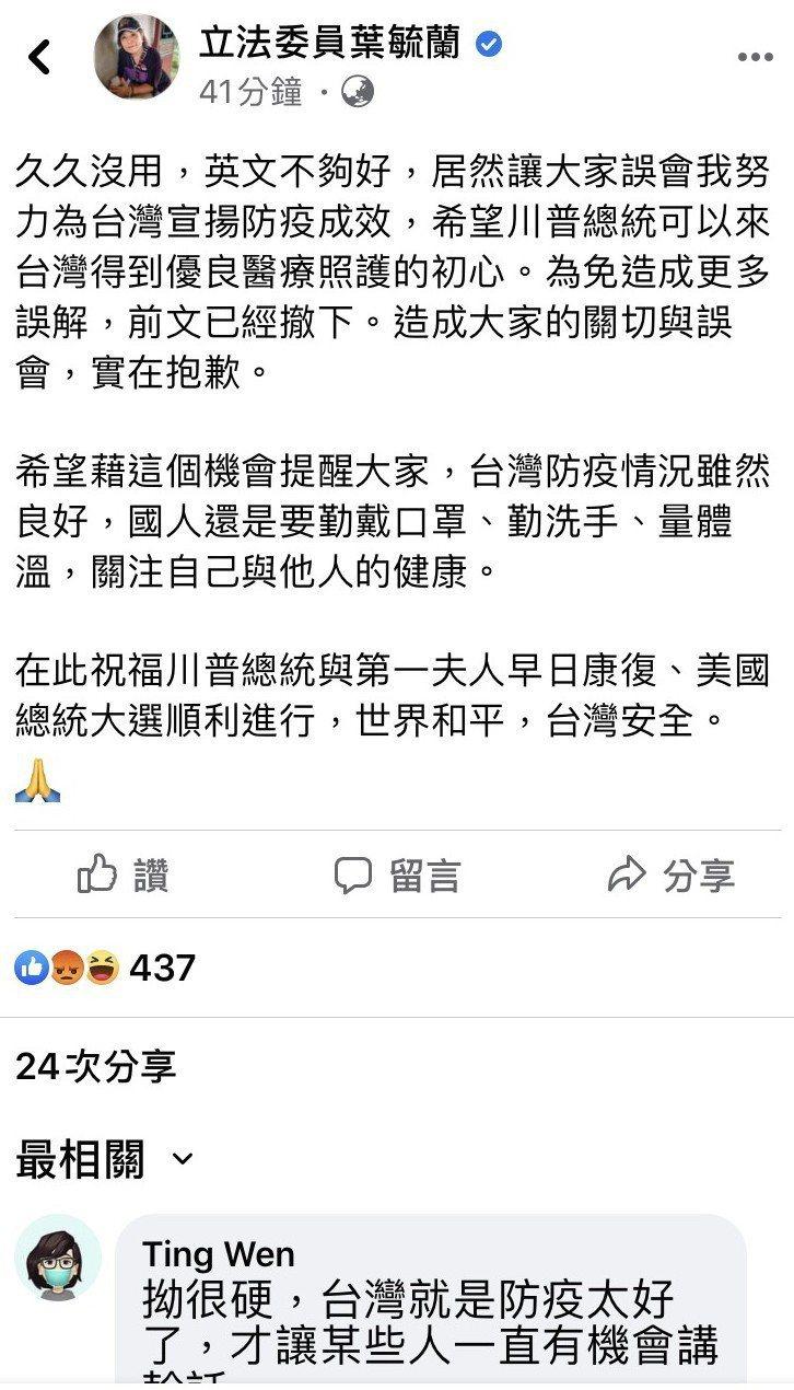 葉毓蘭在臉書貼文酸美國總統川普確診惹議,緊急刪文並祝福川普夫婦早日康復。圖/翻攝