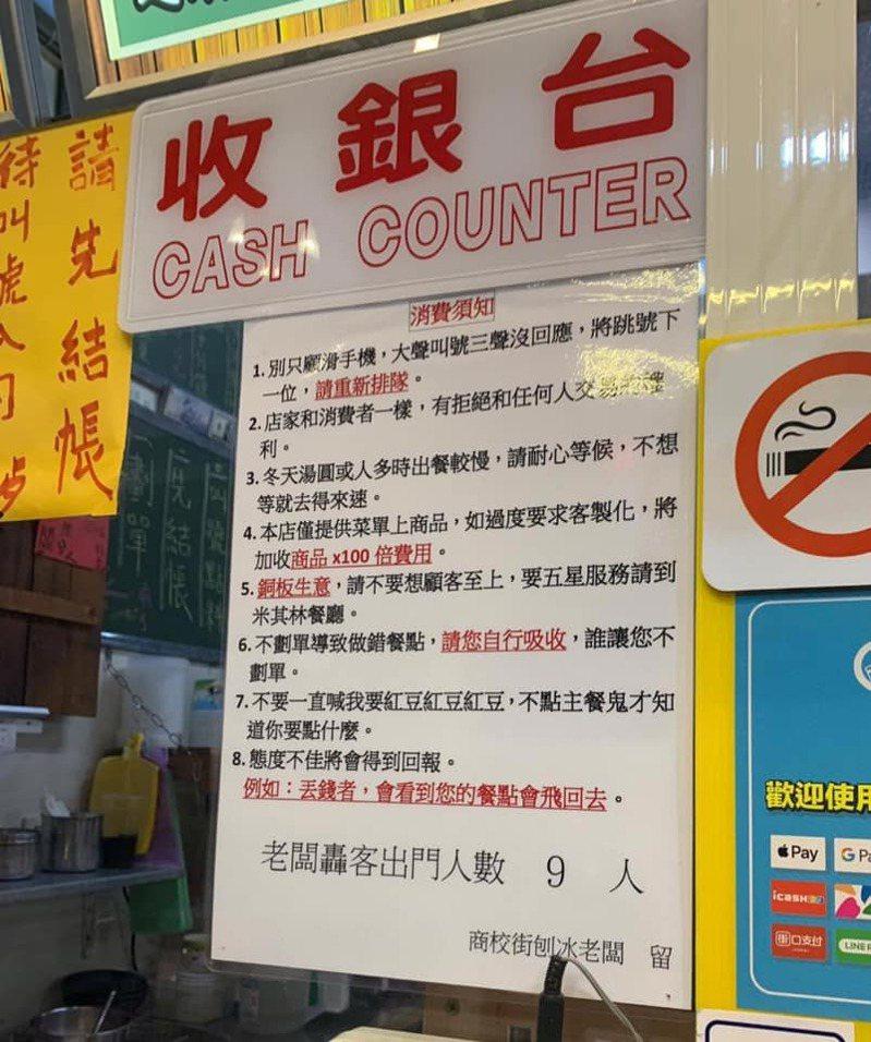 刨冰店老闆貼出消費須知,呼籲消費者別做出奧客行為。圖擷自爆廢公社公開版