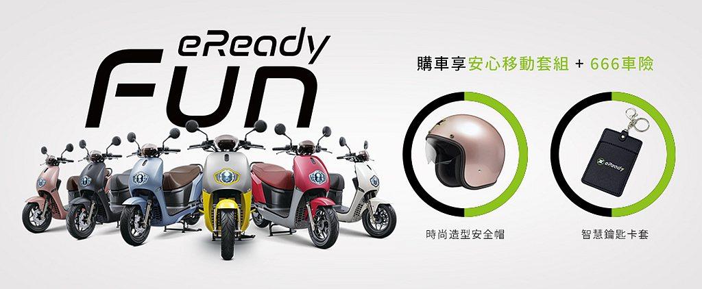 eReadyFun上市好評加碼,購車享安心移動組+666車險。 圖/eReady...