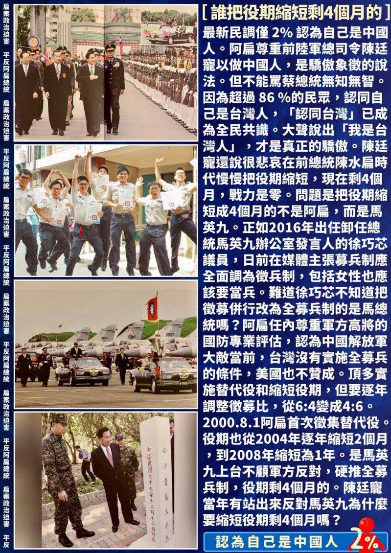 前總統陳水扁今天在臉書和Line貼文談役期縮短之事。圖/翻攝陳水扁臉書