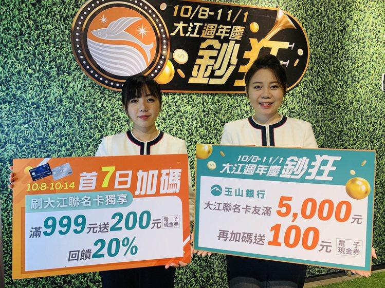 大江購物中心週年慶預計10月8日登場,祭出最高回饋率20%的優惠,預計25天檔期...