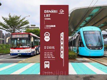 10月1日起淡海輕軌與在地中興巴士集團旗下淡水客運及指南客運共12條公車路線,聯合推出淡海輕軌1日交通聯票。圖/新北捷運公司提供