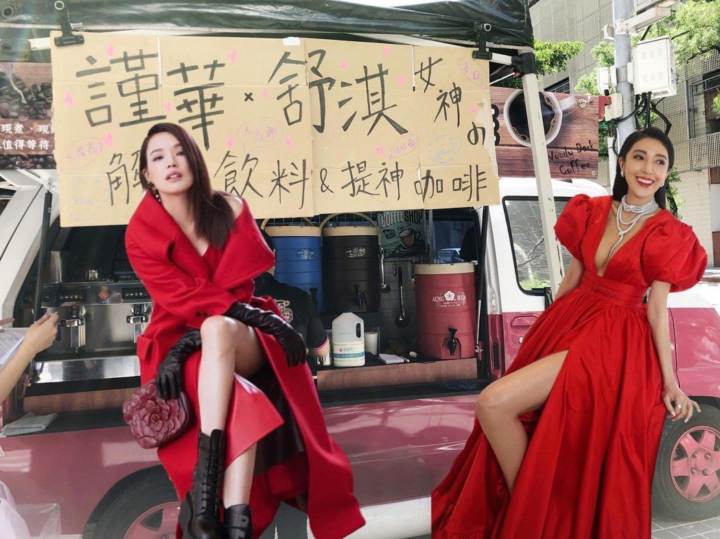 林心如po出舒淇(左)、楊謹華送上的咖啡應援車。圖/摘自臉書