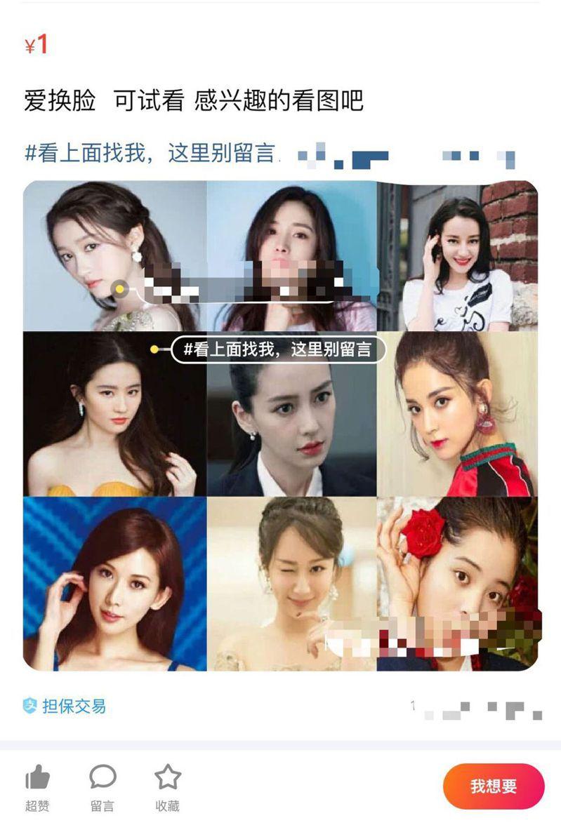 AI「換臉」應用走紅網路,只要動動手指,就可以將自己的臉替換成明星或是朋友的臉,但也造成了隱私外洩、錢財損失等隱患。 圖/取材自澎湃新聞