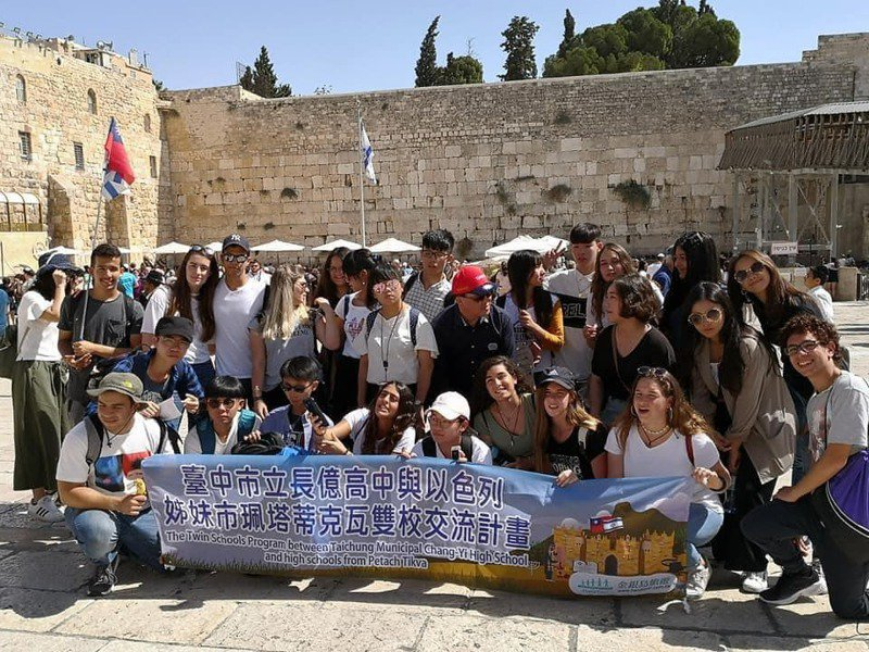 長億高中去年即曾赴以色列姐妹市佩塔蒂克瓦