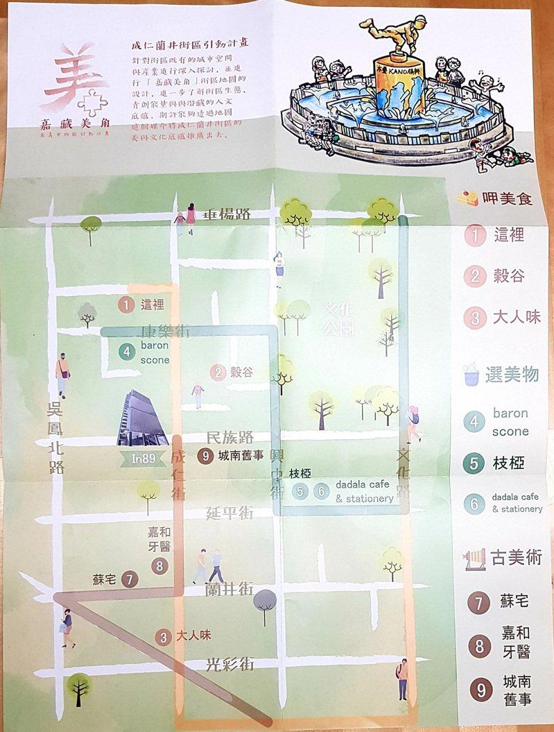 嘉義市民研究員組成「街區引動計畫」團隊製作出「嘉藏美角」地圖。圖/市府文化局提供