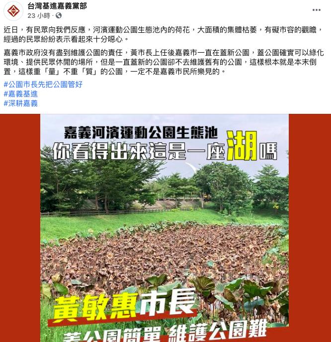 基進黨嘉義黨部昨發文批嘉市公園的荷花池枯萎,今發文致歉。圖/取自基進黨臉書