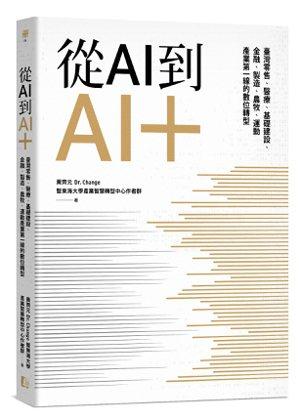 《從AI到AI+》書封。真文化出版/提供