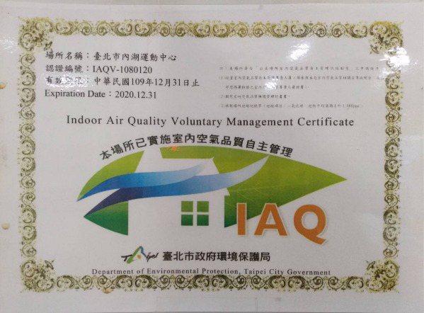 台北市政府2007年率全國之先,推動公共場所室內空氣品質自主管理分級標準,不過議員質疑,自主管理認證僅規範二氧化碳濃度,質疑標章只做了半套。 圖/北市環保局提供