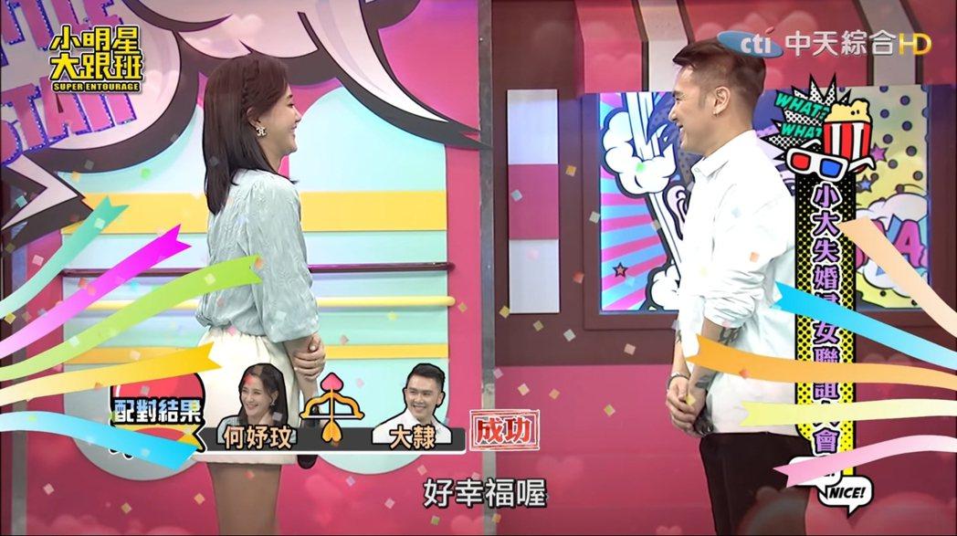 何妤玟與大隸在節目上聯誼配對成功。 圖/擷自Youtube