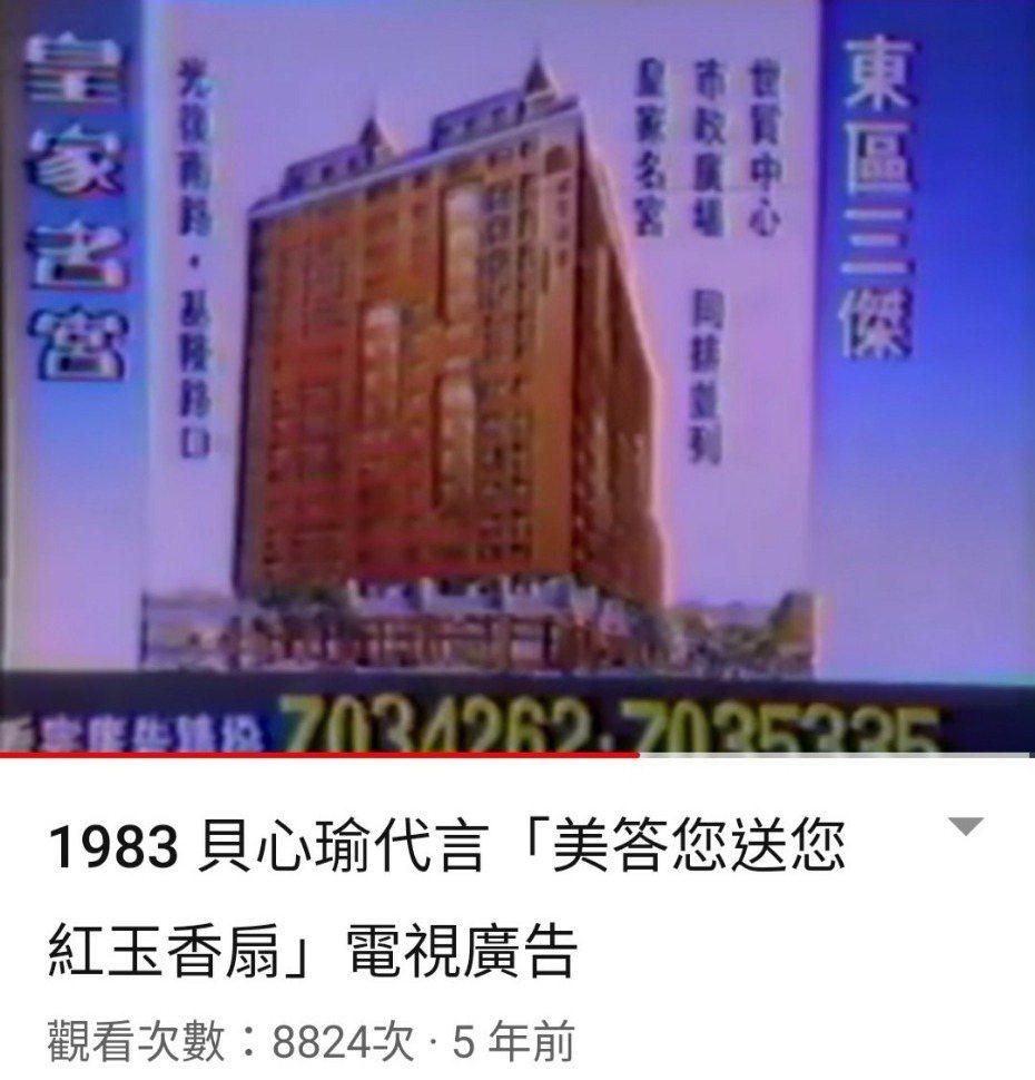 網友翻出1983年賣房廣告,發現當年東區一坪價格只要6.1萬元。圖/PTT