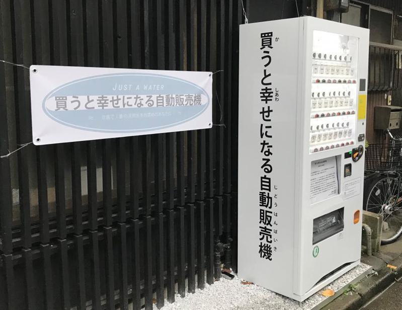 日本出現「買了就會幸福」的瓶裝水販賣機。圖擷取自Jタウンネット