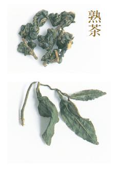 熟茶:烘焙後的茶葉變成偏紅的暗色。香氣及味道變得穩重,感受得到烘焙茶特有的芳香。...