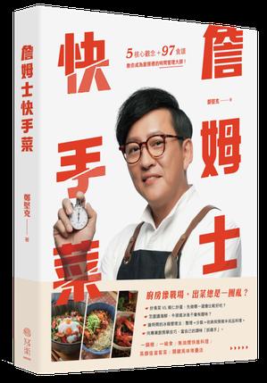 《詹姆士快手菜》 圖/寫樂文化 提供