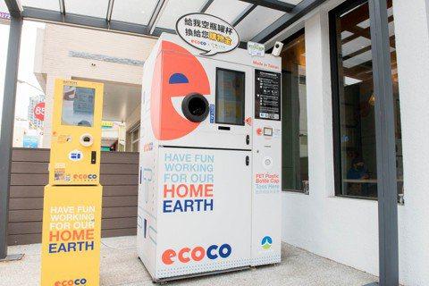 「ECOCO宜可可循環經濟」的回收機台。 圖/「ECOCO宜可可循環經濟」提供