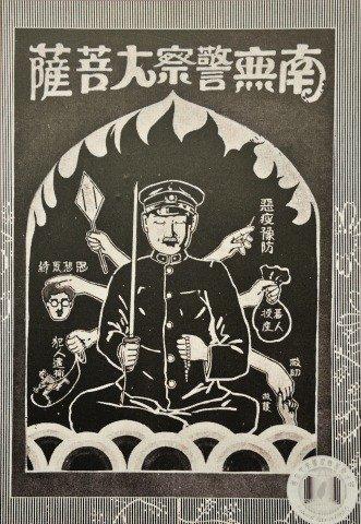 「南無警察大菩薩」海報。 圖/取自臺灣歷史學習資源平臺