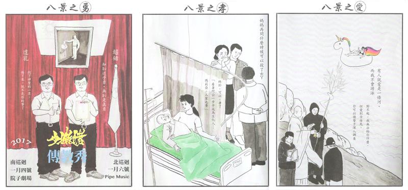 倪瑞宏為「小嫩豬傳教秀」演出活動設計/繪製的宣傳手冊。 圖/大塊文化提供
