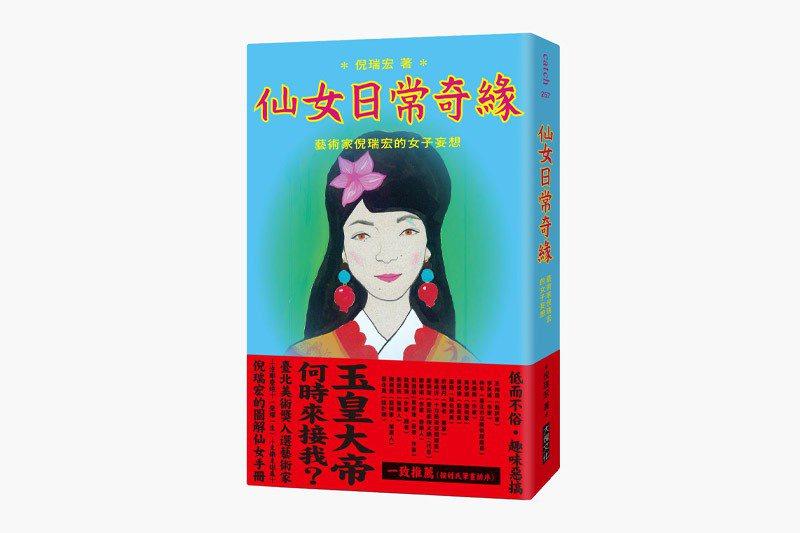 《仙女日常奇緣:藝術家倪瑞宏的女子妄想》書封。 圖/大塊文化