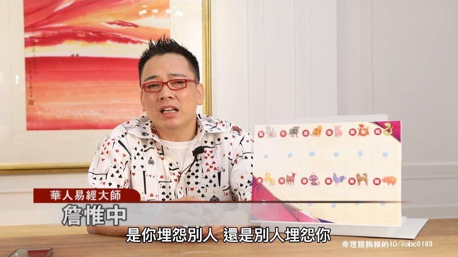 詹惟中生肖解析。圖/擷自YouTube