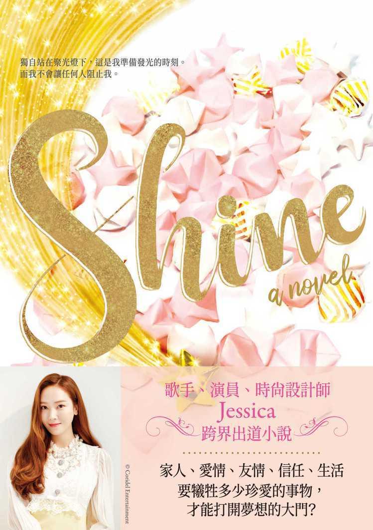 書名:《Shine》 作者:鄭秀妍Jessica Jung 出版社:高寶國際...