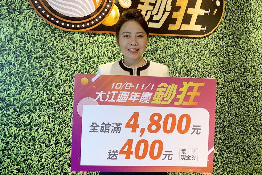 大江購物中心全館消費滿4800元送400元等優惠。 大江購物中心/提供