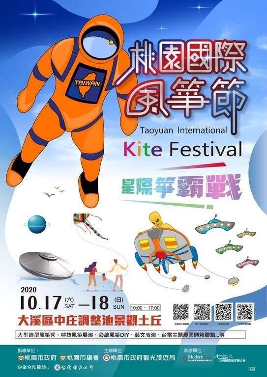 桃園國際風箏節。 圖/桃園市政府觀光旅遊局